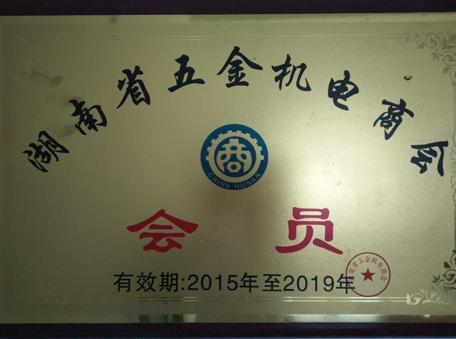 湖南省五金機電商會會員